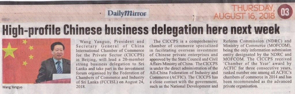 16th August 2018 - Daily Mirror - Wang Yanguo leads Chinese investor delegation to Sri Lanka.pdf
